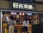 上海港式丝袜加盟旺佐米芝莲加盟