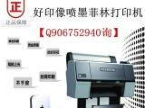 爱普生喷墨菲林打印机 喷墨菲林输出系统 制版胶片 柔版菲林机
