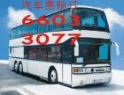 重庆到惠州汽车票价表多少/汽车票查询 直到惠州汽车站
