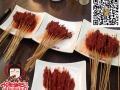 小肉串的日记培训 肉串腌制方法教学专业技术包教包会