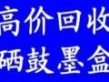 辽宁省高价回收硒鼓墨盒鞍山