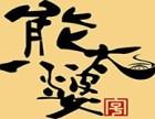 武汉熊太婆原汤水饺加盟怎么样要怎么加盟