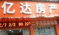 店长重点推荐 光彩三期东七街(回祥东路)2间连体