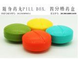 专利4格圆形药盒 出口糖果色磨砂便携一周小药盒 口香糖随身药盒