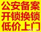 郑州开汽车锁电话丨郑州开汽车锁服务周到丨