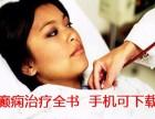 北京去哪里治疗癫痫病好 癫痫治疗全书APP