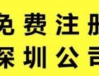 福永沙井专业办理税务筹划地址国地税异常处理记账报税