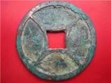 贵阳回收古钱币 私下交易