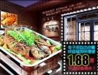 那年青春香锅烤鱼加盟费用/加盟流程/加盟优势