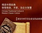 国学与西方经典高级研修