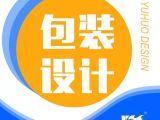 深圳-画册设计-包装设计公司
