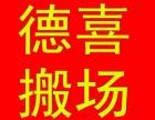 杨浦正规搬家公司 服务好派车快24小时服务
