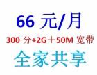 长沙联通66 50M宽带+300分钟通话+2G流量费送设备