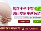 唐山正规的治疗不孕不育的医院