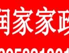 宁波保洁清洗专业开荒保洁 外墙、玻璃、地毯清洗
