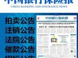 中國銀行保險報社公告登報電話