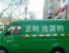 涿州正时达城市货运的士