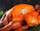 哈尔滨紫燕百味鸡怎么加盟,紫燕百味鸡加盟费多少钱
