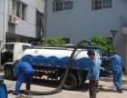 南沙黄阁通马桶清理化粪池油污池修水箱
