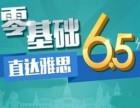 上海雅思辅导培训班 名师团队始终胜人一筹
