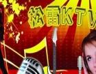 北京松雷KTV 北京松雷KTV诚邀加盟