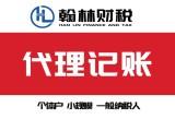 翰林财税提醒深圳高新技术企业资格期满时合理缴纳所得税