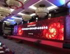 杭州桌椅租赁灯光设音响租赁LED显示屏租赁