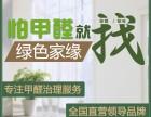 上海除甲醛公司 全国直营品牌服务