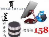 苹果三星小米手机平板金属支架移动电源+蓝牙音箱组合套装