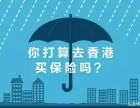 香港保险你在选购重疾时,会有这些误会么?
