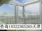 天津断桥铝门窗阳光房彩钢房玻璃隔断