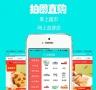 【拍图直购app】移动互联网电商创业正在招商