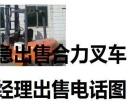 便宜出售合力二手叉车1.5吨 2.5吨 3吨