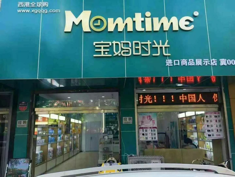 (同城)定州市西城区繁华地段营业中进口母婴店转让