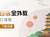 上海杨浦日语培训 专业亲切的中外教任课老师