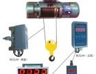 起重机,电动葫芦超载限制器,限重器,重量限载器
