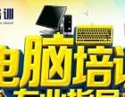 充电学电脑就去大业路山木培训!!