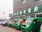 涿州新发地蔬菜配送急、急找加盟司机 直达北京城