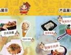青井森日式料理加盟 特色小吃