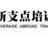 张家港职称英语培训到新支点