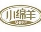 小绵羊家纺加盟