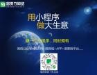 东莞微信小程序开发公司 微信小程序定制报价