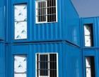 珠海住人集装箱租售价格每天低至3元起