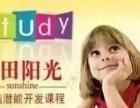 七田阳光国际全脑早教中心