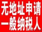 北辰区代办生产型企业工商注册税务备案银行开户代理记账