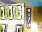 韩国语入门(带磁带5盘)