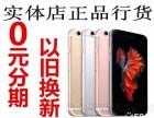 重庆巴南鱼洞怎么办理苹果分期付款苹果7按揭需要什么证件