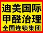 北京房山店面刚装修完甲醛治理大概需要多少费用/甲醛治理电话