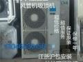 高价回收家具,办公家具,空调,中央空调