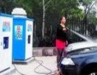 广州智能投币自助洗车机零距离家门口自助洗车服务